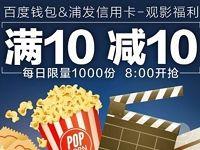 浦发银行信用卡百度糯米电影购票满10减10 电影票优惠 优惠福利  第1张