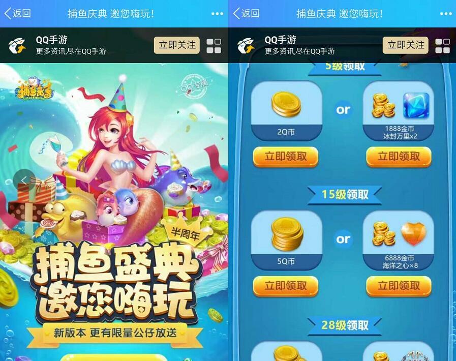 腾讯手游捕鱼来了app捕鱼盛典邀你嗨玩送2 10个Q币 免费Q币 活动线报  第3张