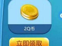 腾讯手游捕鱼来了app捕鱼盛典邀你嗨玩送2 10个Q币 免费Q币 活动线报  第1张