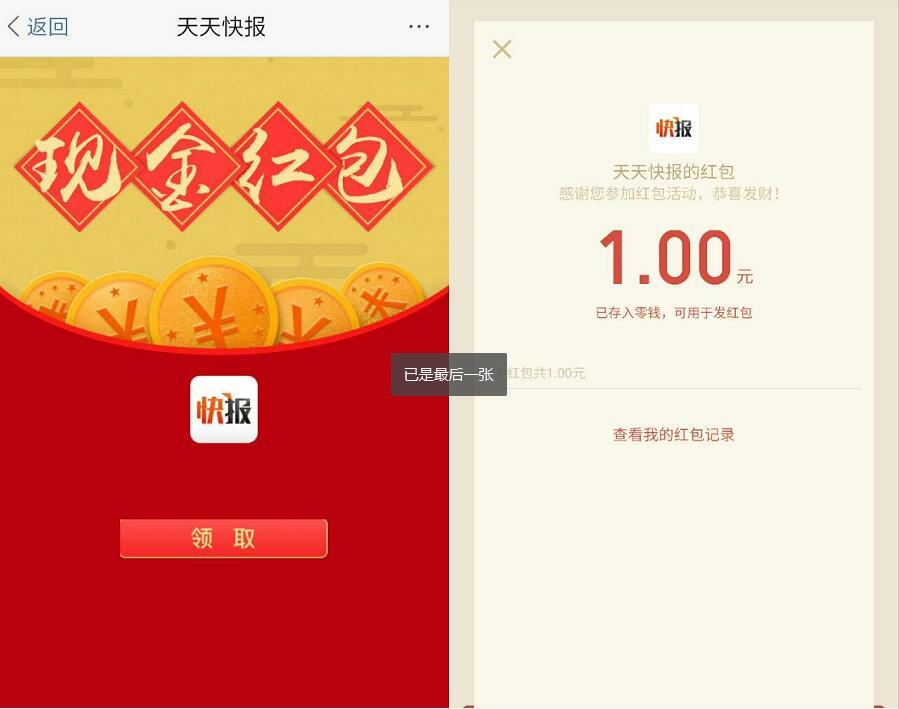 腾讯动漫app推广天天快报送最少1元微信红包 微信红包 活动线报  第4张