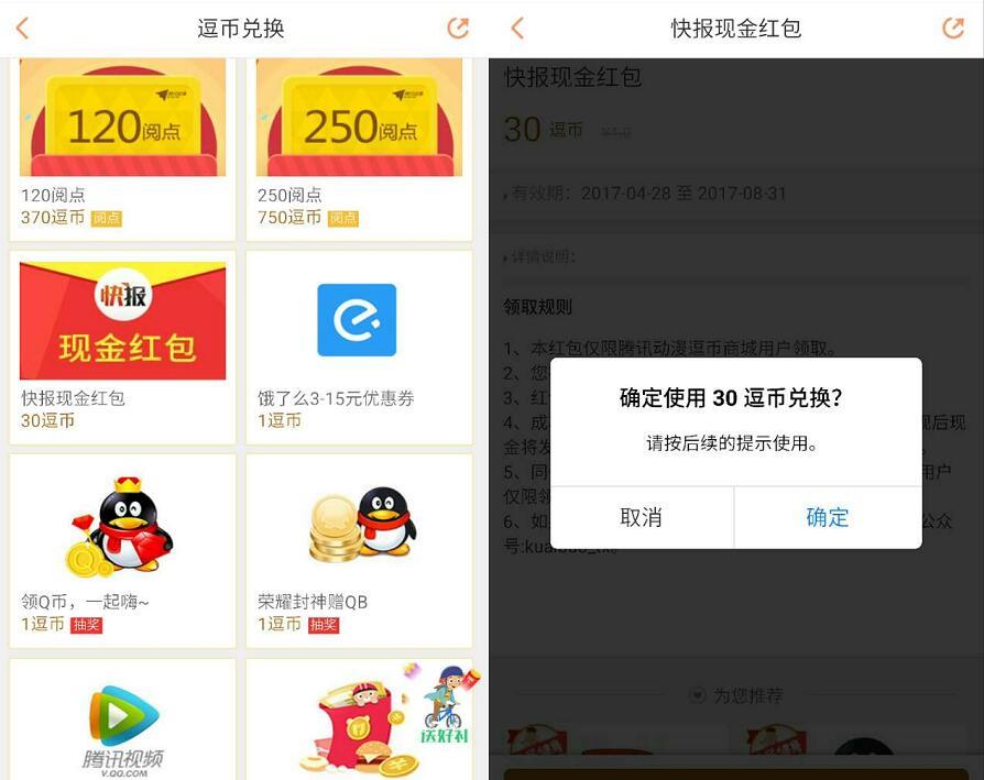 腾讯动漫app推广天天快报送最少1元微信红包 微信红包 活动线报  第3张