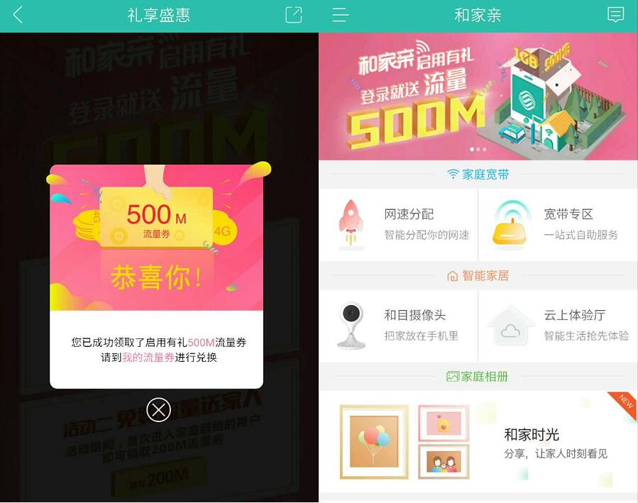 中国移动和家亲app礼享盛惠送500m流量 免费流量 活动线报  第3张