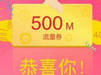 中国移动和家亲app礼享盛惠送500m流量 免费流量 活动线报  第1张