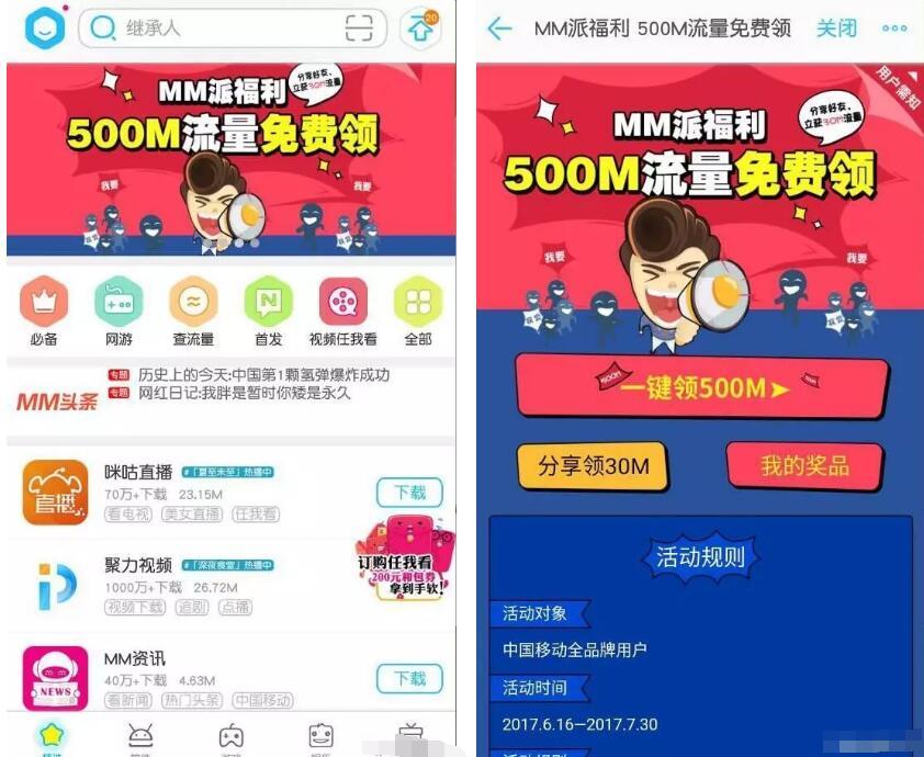 中国移动MM应用商城app送500m移动流量 免费流量 活动线报  第3张