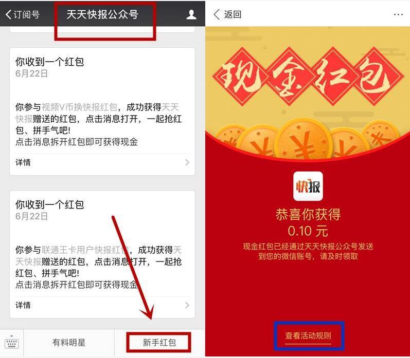 天天快报app派百万现金送1 5元微信红包奖励 微信红包 活动线报  第3张