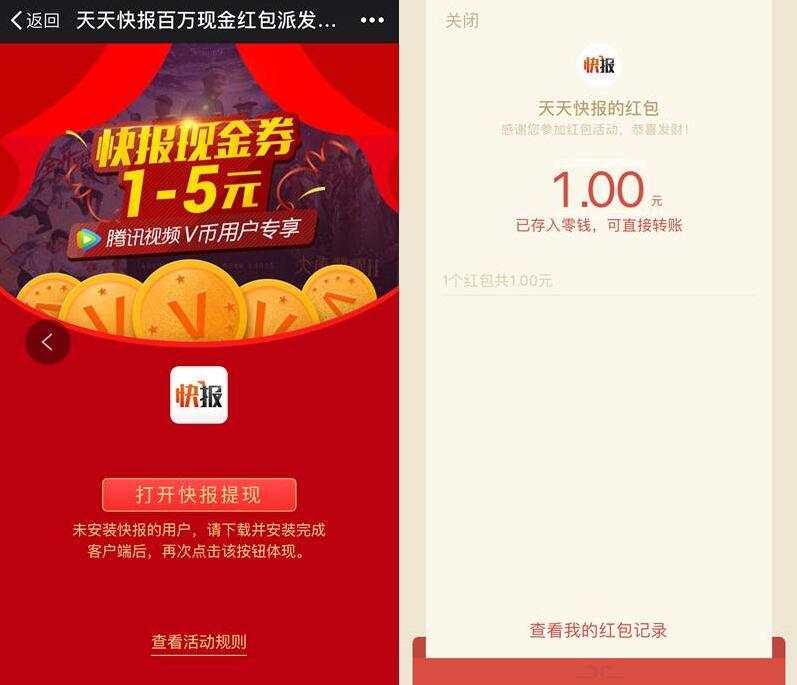 天天快报app派百万现金送1 5元微信红包奖励 微信红包 活动线报  第5张