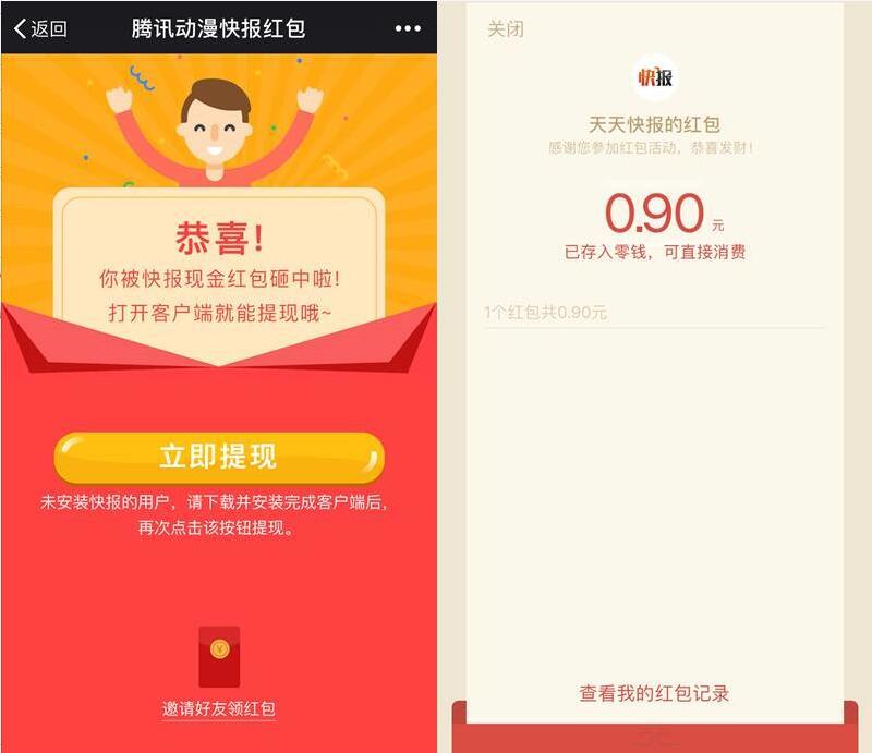 天天快报app派百万现金送1 5元微信红包奖励 微信红包 活动线报  第7张