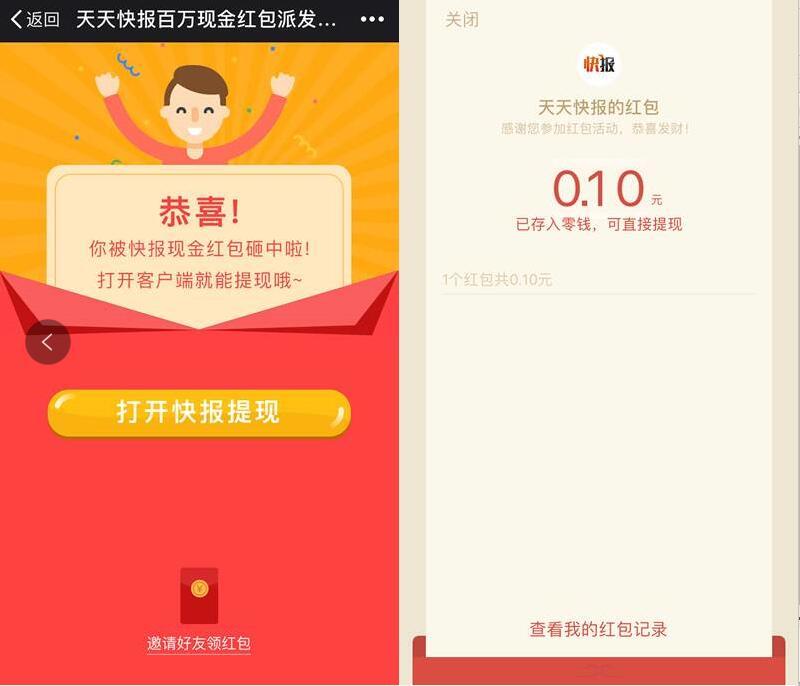 天天快报app派百万现金送1 5元微信红包奖励 微信红包 活动线报  第9张