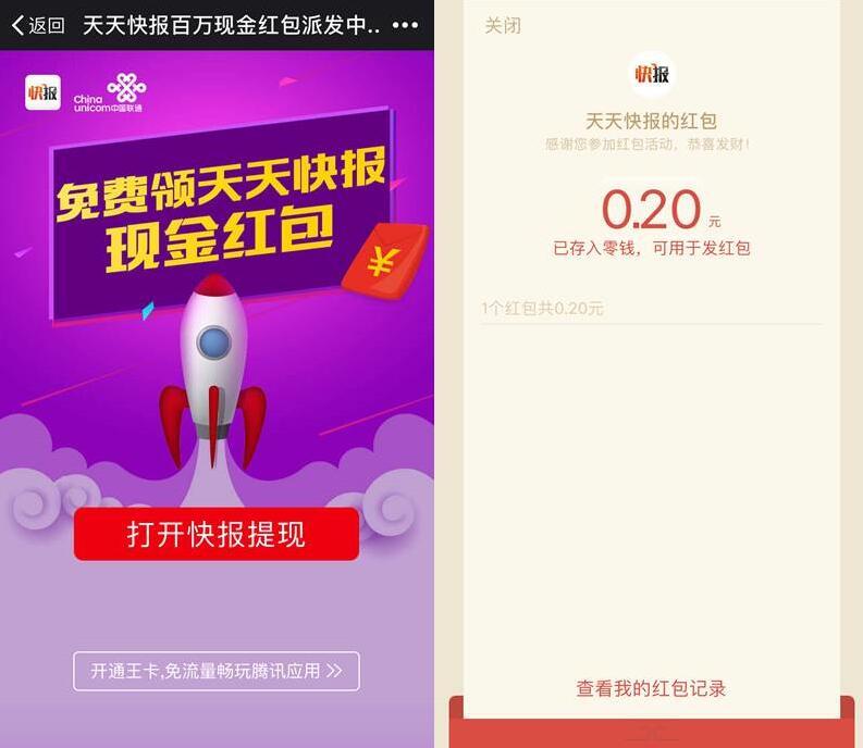 天天快报app派百万现金送1 5元微信红包奖励 微信红包 活动线报  第11张