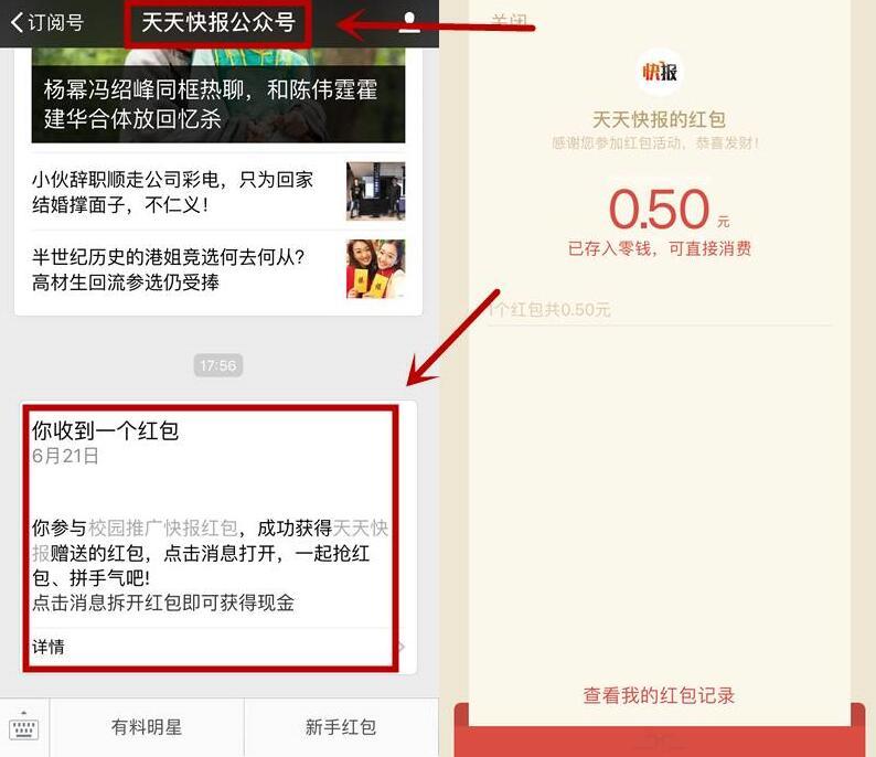 天天快报app派百万现金送1 5元微信红包奖励 微信红包 活动线报  第13张