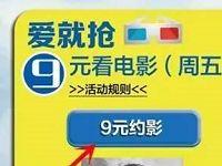 中国建设银行邂逅爱情周五10点9元看电影 电影票优惠 优惠福利  第1张