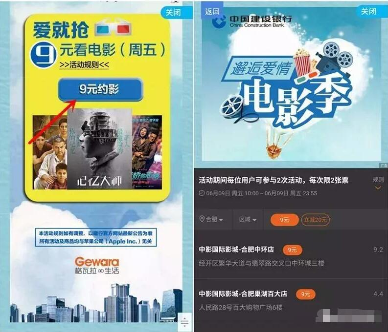 中国建设银行邂逅爱情周五10点9元看电影 电影票优惠 优惠福利  第4张