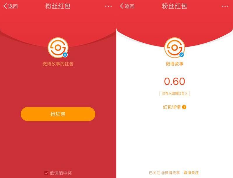新浪微博app微博故事每日发送总额62万微博红包 支付宝红包 活动线报  第4张