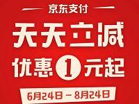 京东支付天天立减,最低1元 京东 优惠福利  第1张