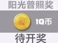 腾讯手游部落冲突兑换阳光普照奖1Q币 免费Q币 活动线报  第1张
