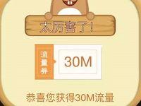 中国移动打地鼠抽奖10 100M移动流量 免费流量 活动线报  第1张