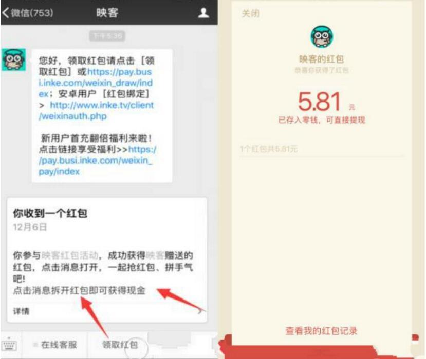 映客直播app新用户送1 50元微信红包 微信红包 活动线报  第4张
