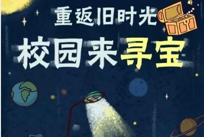 广东移动重返校园在这寻宝抽奖送30 2G流量 免费流量 活动线报  第1张