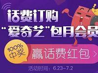 中国电信用户订购爱奇艺会员送5元话费 免费话费 优惠福利  第1张