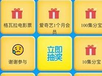 天猫app抽奖送10 100集分宝/爱奇艺月卡 支付宝红包 免费会员VIP 活动线报  第1张