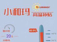 中国移动小和玛高温补贴抽奖送30 1G移动流量 免费流量 活动线报  第1张