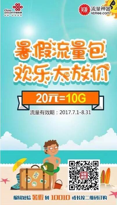 广西联通暑假流量包20元10G区内流量 免费流量 优惠福利  第2张