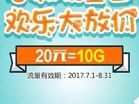 广西联通暑假流量包20元10G区内流量 免费流量 优惠福利  第1张