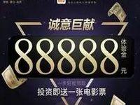 QQ超级会员平安财富宝定期7天送62元和电影票 电影票优惠 投资羊毛 理财羊毛  第1张