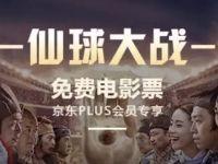 京东plus会员京豆兑换1张《仙球大战》电影票 电影票优惠 优惠福利  第1张