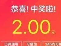 支付宝人气眼1 999元口碑红包最高赢取免单 优惠卡券 优惠福利  第1张