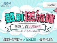 淘宝或天猫中国移动官方期间店签到送最高300m流量 免费流量 活动线报  第1张
