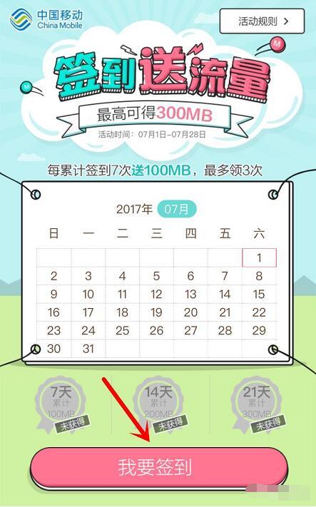 淘宝或天猫中国移动官方期间店签到送最高300m流量 免费流量 活动线报  第3张