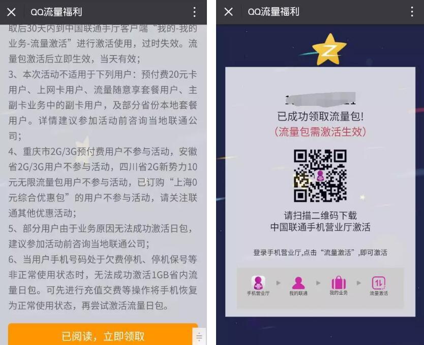 中国联通用户BUG无限领取1G联通流量日包 免费流量 活动线报  第3张