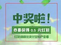统一绿茶码上来种树最高领取666元支付宝红包 支付宝红包 活动线报  第1张