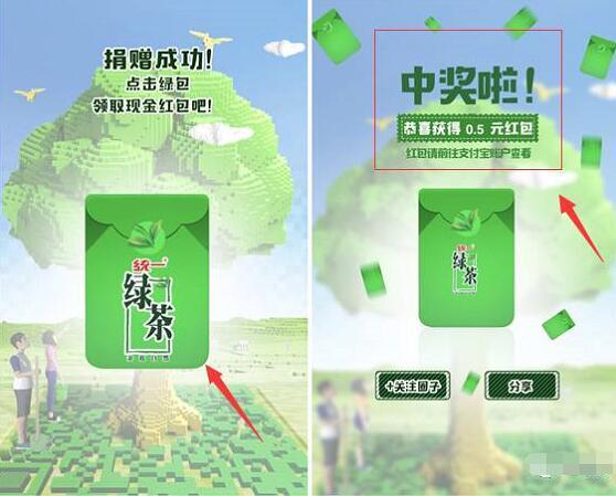 统一绿茶码上来种树最高领取666元支付宝红包 支付宝红包 活动线报  第4张