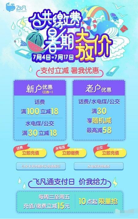飞凡通app新老用户暑期大放价充值立减15 18元 免费话费 出行优惠券 优惠福利  第3张