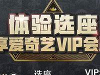 爱奇艺体验选座送爱7天奇艺会员VIP 免费会员VIP 活动线报  第1张