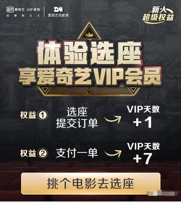 爱奇艺体验选座送爱7天奇艺会员VIP 免费会员VIP 活动线报  第3张