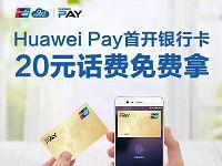 华为钱包新用户添加银联卡赠20元手机话费 免费话费 活动线报  第1张