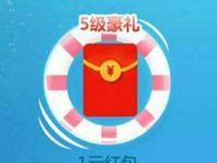 王者荣耀夏日乘风破浪升级体验送1 3元微信红包 微信红包 活动线报  第1张