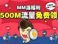MM应用商场派福利免费领取530M移动流量 免费流量 活动线报  第1张