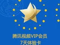 百事就现在AR扫集表情抽奖送7天腾讯视频VIP 免费会员VIP 活动线报  第1张