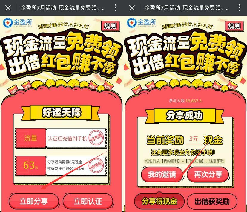 金盈所App新用户送1万体验金收益最少7.11元现金 0撸羊毛 理财羊毛  第3张