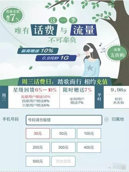 中国移动每周三星级回馈最高送10%话费 免费话费 优惠福利  第3张