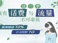 中国移动每周三星级回馈最高送10%话费 免费话费 优惠福利  第1张