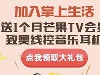 掌上生活新客户免费领1个月芒果TV会员 免费会员VIP 优惠福利  第1张