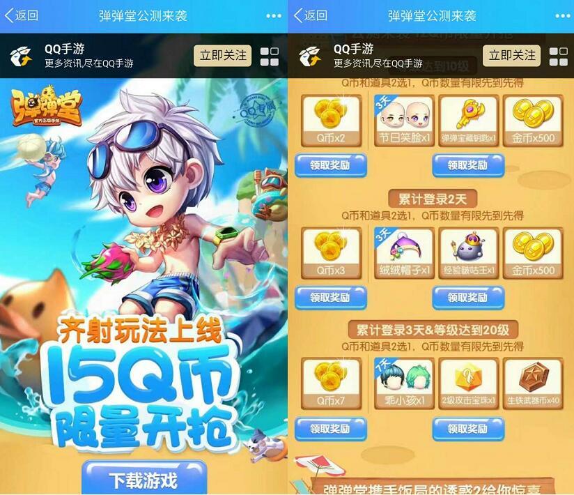 腾讯手游弹弹堂app升级体验送2 15个Q币 免费Q币 活动线报  第3张