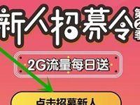 中国移动10086app体验新人招募令抽奖送30M 2G流量 免费流量 活动线报  第1张