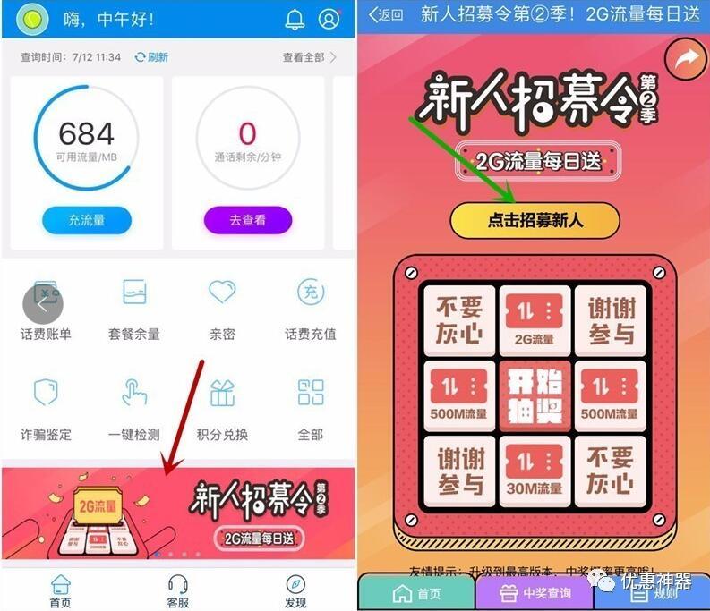 中国移动10086app体验新人招募令抽奖送30M 2G流量 免费流量 活动线报  第3张