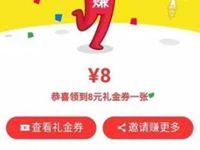 一淘APP新用户免费领取价值5 4999元集分宝奖励 支付宝红包 活动线报  第1张